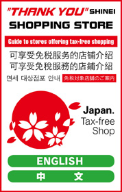 Tax-free shop information